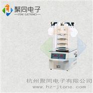 真空預凍低溫冷凍干燥機不銹鋼冷阱凍干機