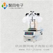 預凍真空冷凍干燥機藥品食品低溫凍干機