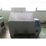 江苏泰州KD-90盐雾测试箱