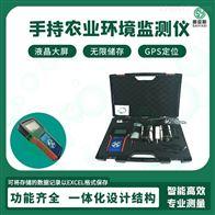 手持农业环境检测仪SYQ-13