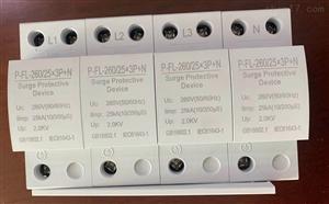 P-FL-260/25*3P+N浪涌保护器单相光伏2P家用电源防雷器变送器