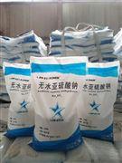 无水亚硫酸钠厂家供应国标高纯度污水处理