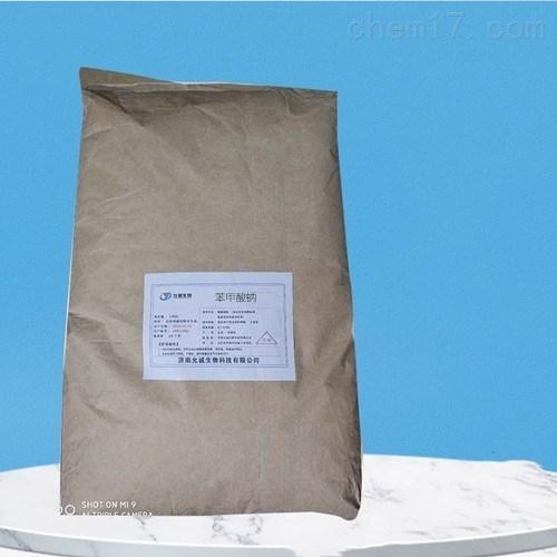 苯甲酸钠防腐剂量大优惠