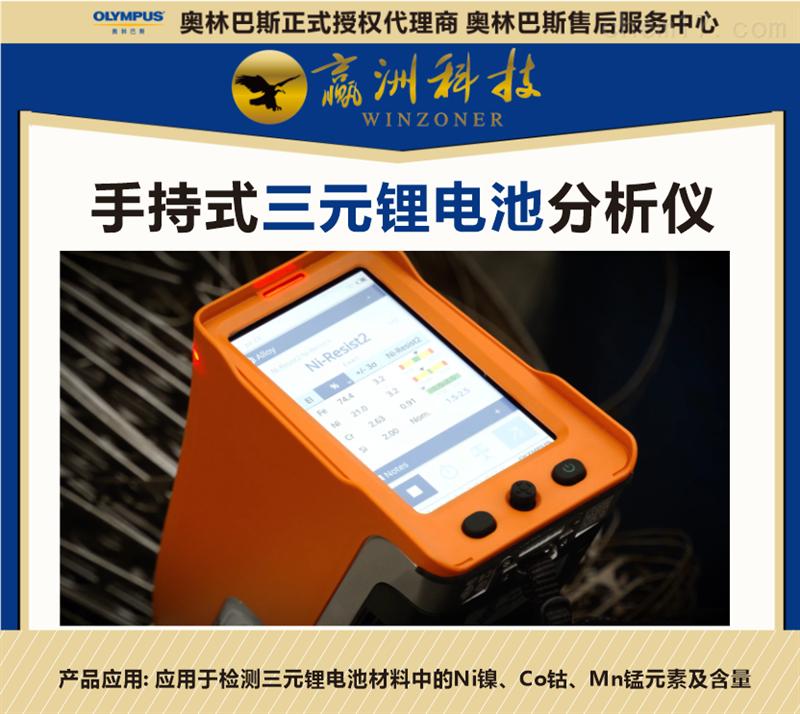 奥林巴斯手持式三元锂电池光谱分析仪