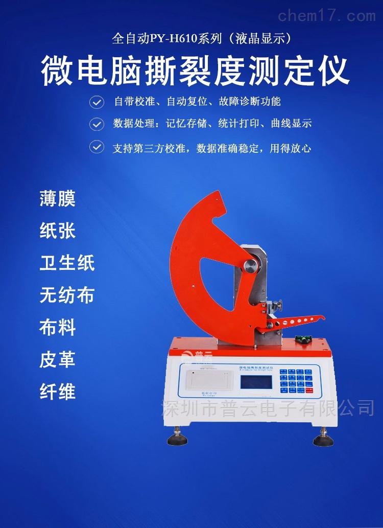 纸板<strong><strong>纸张撕裂度仪 薄膜撕裂强度试验机</strong></strong>PY-H214深圳普云