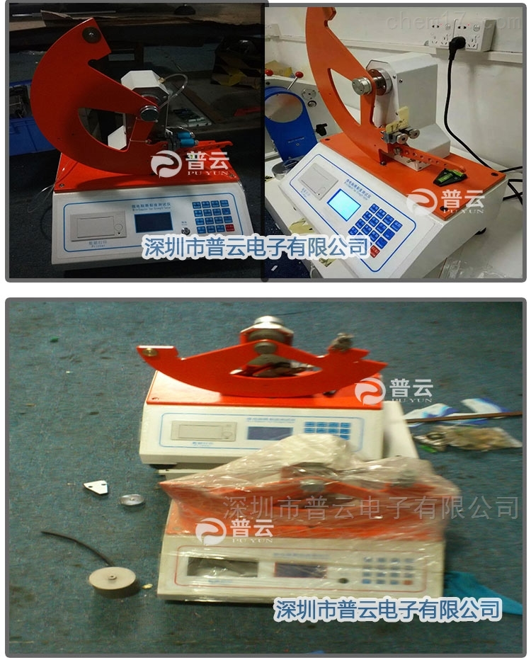 纸板纸张撕裂度检测仪 撕裂强度试验机PY-H214深圳普云