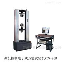 WDW-20B各种金属材料 微机控制电子式万能试验机