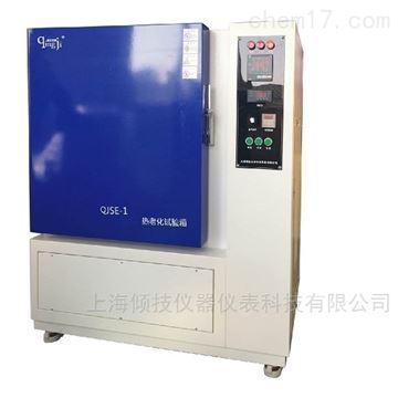 QJSE-1电气绝缘材料老化试验箱