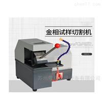 QG-50型金相试样切割机