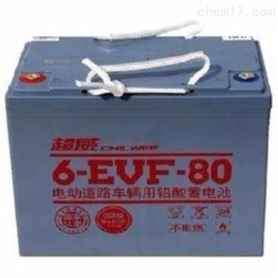 12V80AH超威6-EVF-80  电瓶车铅酸免维护蓄电池