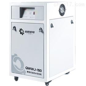 曲晨QWWJ-150 全无油无水静音活塞空压机