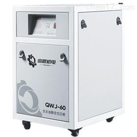 QWJ-60QWJ系列 静音无油空气压缩机|实验室专配