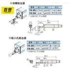 三豐SJ-210粗糙度儀測針 178-390測頭