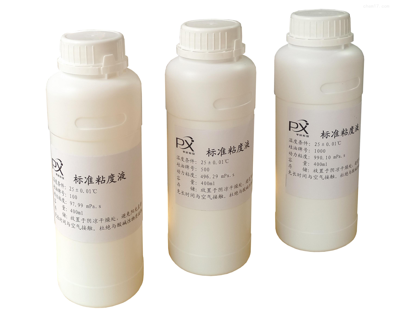 标准粘度液
