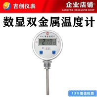 数显双金属温度计厂家价钱型号304 316L