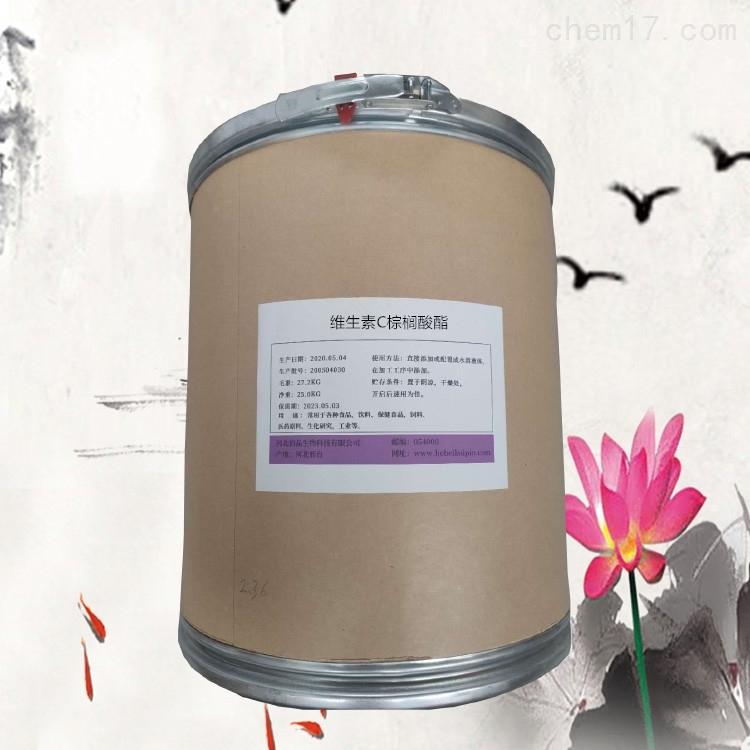 维生素C棕榈酸酯工业级 营养强化剂