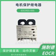 SS-C-05NY5Q 220V施耐德EOCR电子继电器