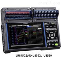 LR8450日置数据采集仪