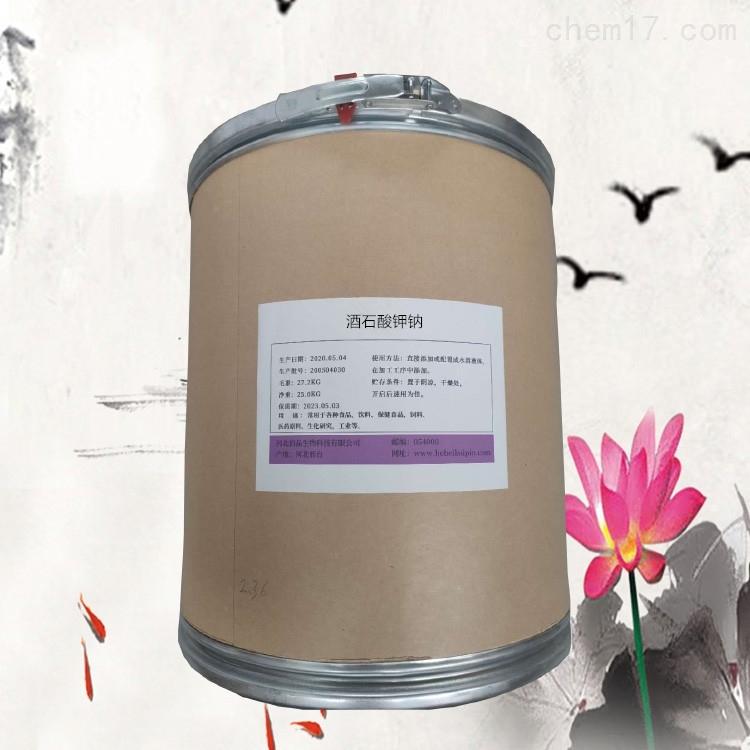 酒石酸钾钠工业级 酸度调节剂