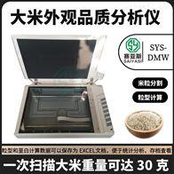 大米外观品质分析仪SYS-DMW