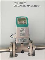 MAG3100西门子电磁流量计