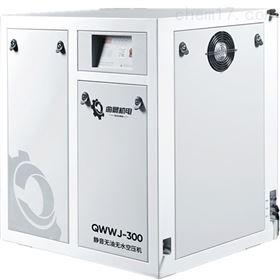 QWWJ-300静音无油无水空压机