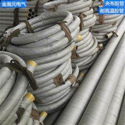 JHY夹布胶管厂家 水冷电缆套管加工