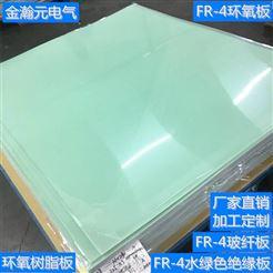 FR4环氧板玻纤板加工水绿色绝缘板环氧树脂板