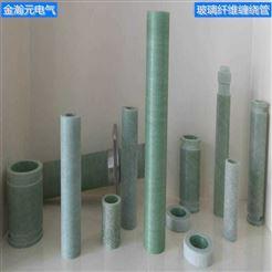 环氧玻纤丝管厂家 环氧缠绕管加工