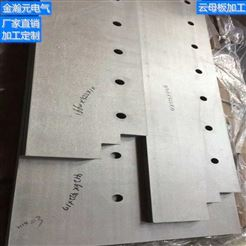 HP-5 HP-8耐高温云母板厂家加工