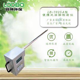 都在用的LB-7025A便携油烟浓度检测仪性价高