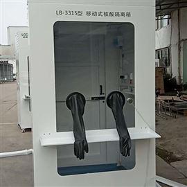 LB-1135移动式核酸采样隔离箱使用说明青岛路博现货