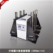 液液萃取振荡器(2L)