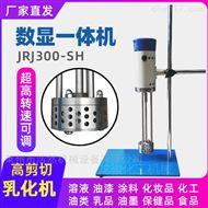 實驗室JRJ300-SH數顯高速乳化攪拌機