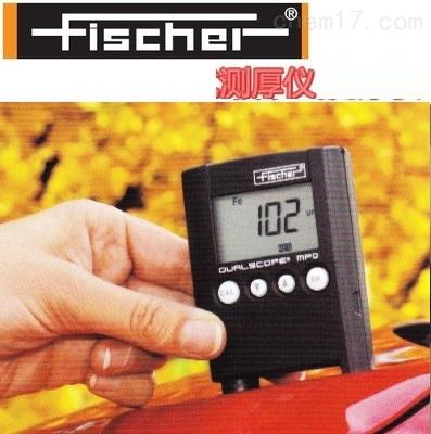 德国fischer菲希尔测厚仪膜厚仪 MP0R-FP