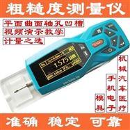 NDT160粗糙度测量仪 表面粗度仪 分体式 凯达