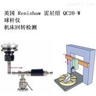 QC20-W英国renishaw雷尼绍球杆仪加工中心精度检测