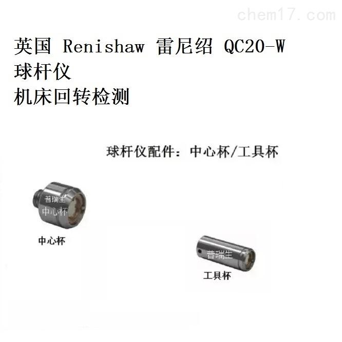 Renishaw雷尼绍 球杆仪 工具杯 中心杯