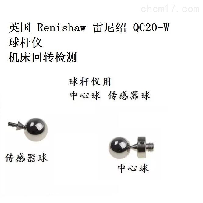 Renishaw雷尼绍 球杆仪 传感器球中心球