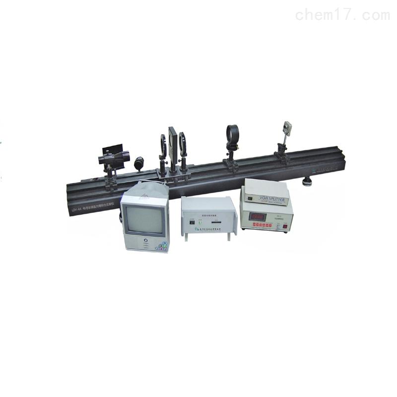 电寻址液晶光阀实验仪