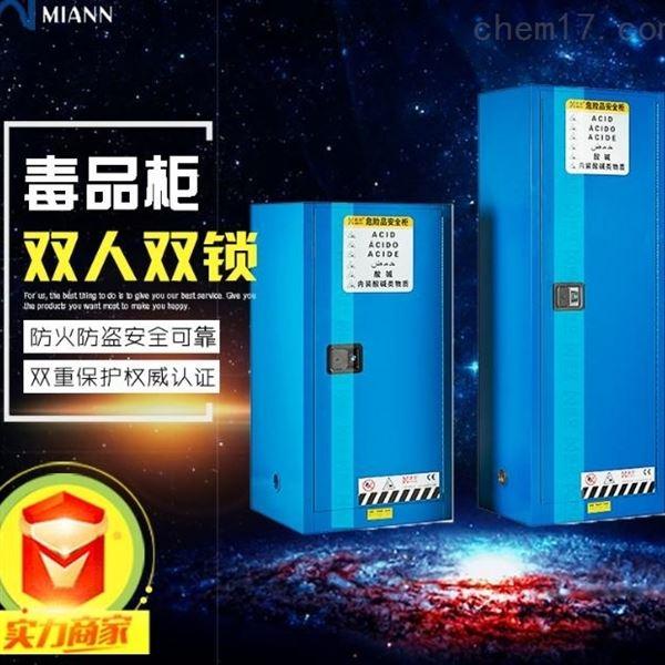 MA1200R可燃液体防火柜