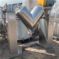 二手v型不锈钢混合机