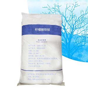 食品级柠檬酸铁铵化妆品级 营养强化剂