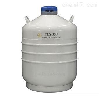 YDS-35B-80金凤35L运输型液氮罐