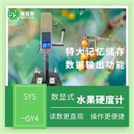 数显果实硬度计SYS-GY4