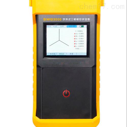 SMG3000手持式三相相位伏安表