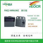 EOCRFMZ2-WRAUW施耐德分体式漏电检测保护器EOCR-FMZ2