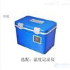 便携医药冷藏箱KM-12