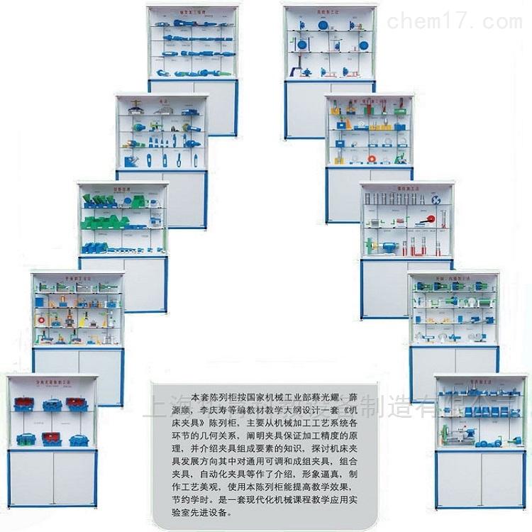 机床夹具设计示教陈列柜