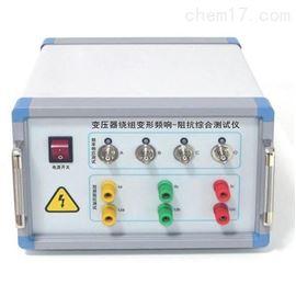 电力承试三级设备资质变压器绕组变形仪现货